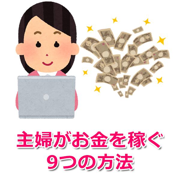 子供がいる主婦でもできる!お金を稼ぐ9つの方法