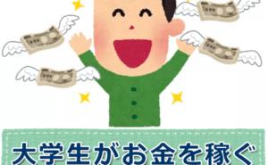 貧乏大学生へ、お金を稼ぐ方法9選【バイト以外のおすすめ副業】