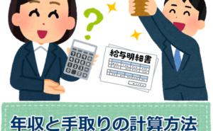 年収(額面)と手取りの計算方法|年収と手取りの違い