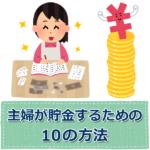 主婦がお金を貯めるには?貯金・節約・管理するための10の方法