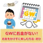 GW(ゴールデンウィーク)にお金がない!お金をかけずに楽しむ方法・遊び7選