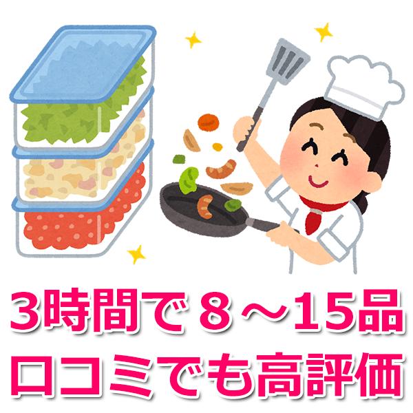 タスカジ「作り置き料理」の口コミ・評判