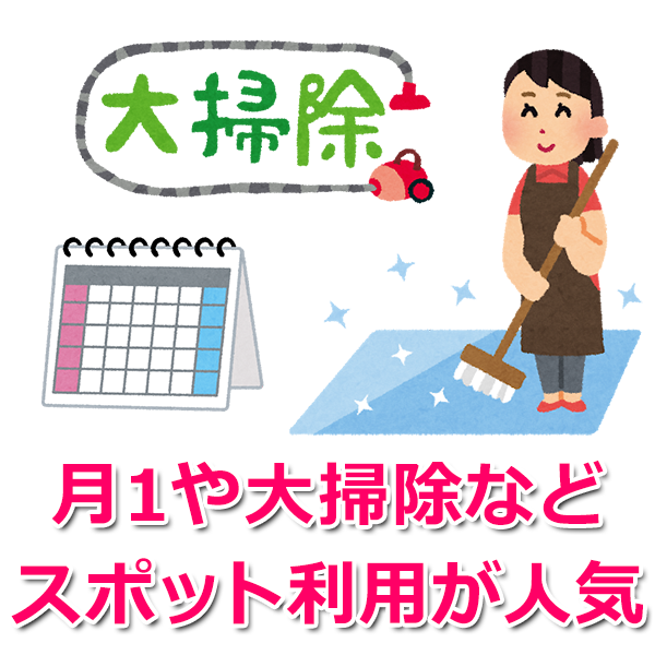 タスカジ「掃除」の口コミ・評判