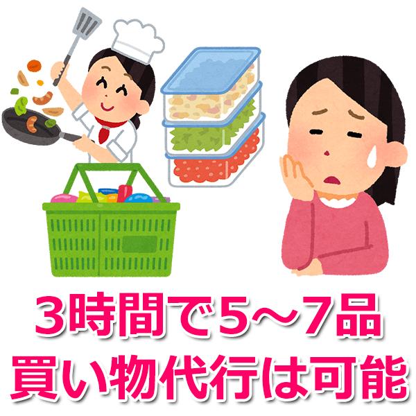 2.料理代行の品数が少ない