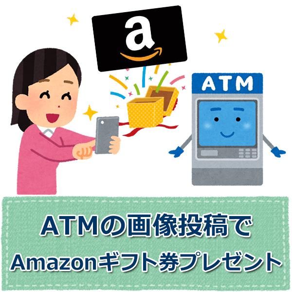 ATMの画像投稿でAmazonギフト券「5,000円分」プレゼントキャンペーン